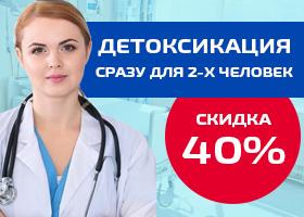 Детоксикация организма скидка 40%